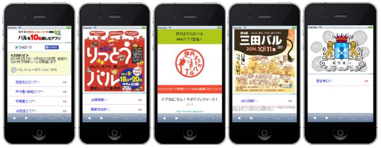 グルメイベントに最適!! イベント専用Webアプリ
