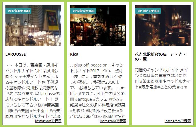 商店会向けWEBサイト